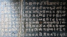 Barabar Caves Gopika Cave Inscription of Anantavarman 5th- or 6th-century CE Sanskrit in Gupta script.jpg