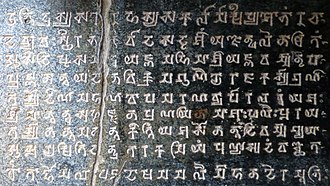 Gupta script - Image: Barabar Caves Gopika Cave Inscription of Anantavarman 5th or 6th century CE Sanskrit in Gupta script