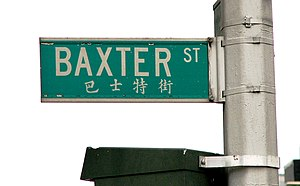 Baxter Street - Street sign for Baxter Street in Chinatown