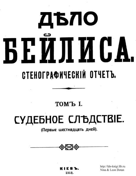 File:Beilis report 1.djvu
