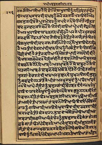 Guru Nanak - Bhai Mani Singh's Janamsakhi