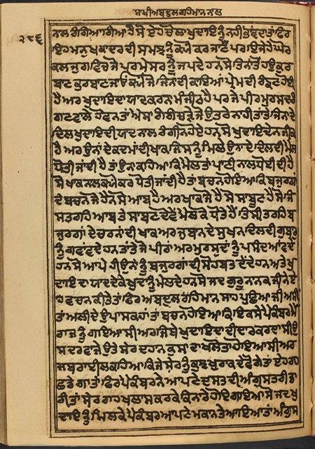 Bhai Mani Singh's Janamsakhi