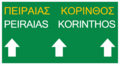 Bilingual direction sign in Greece2.png