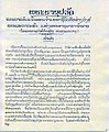Biography of His Majesty King Sisavang Phoulivong - preface part I.jpg