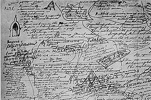 Dostoevsky's notes for Chapter 5 of The Brothers Karamazov