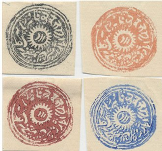 """Philatelic fakes and forgeries - """"Brighton forgeries"""" of the stamps of Jammu and Kashmir produced by Harold Treherne."""