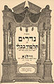 Brockhaus and Efron Jewish Encyclopedia e13 600-0.jpg