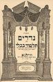 Brockhaus and Efron Jewish Encyclopedia e13 600-0.jpg