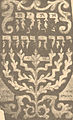 Brockhaus and Efron Jewish Encyclopedia e2 369-2.jpg