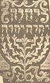 Brockhaus and Efron Jewish Encyclopedia e2 369-2.jpg