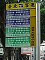Bus stop of Taipei Bus at Soochow University downtown campus 20100610 (2).jpg