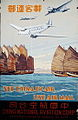 China By Air Poster (18857330823).jpg