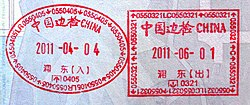 China Visa Stamp.jpg