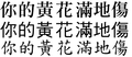Chinese fonts juhuasample type.PNG