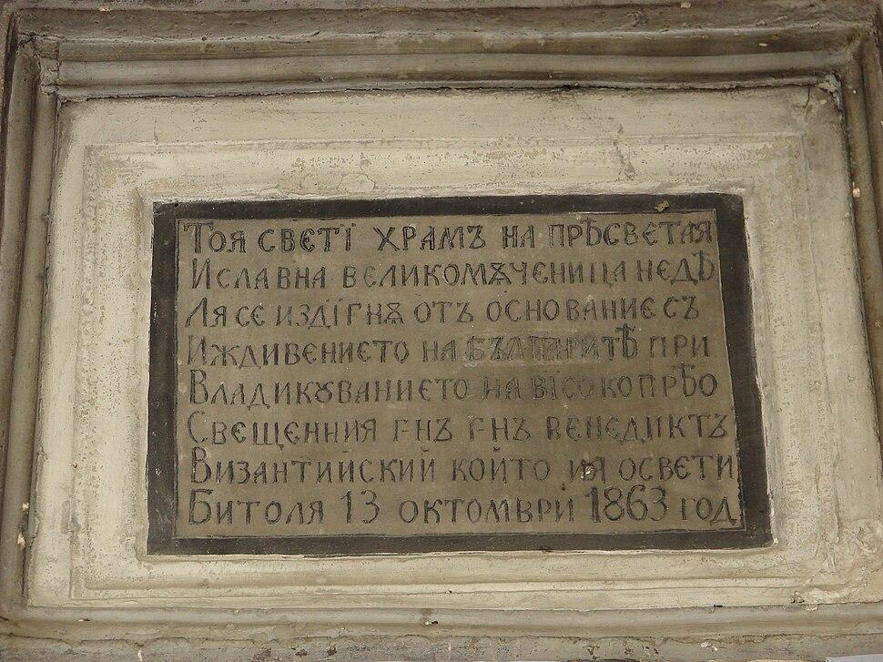 Church St Nedelya Inscription Bitolya