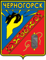 Coat of Arms of Chernogorsk (Khakassia) (1987).png