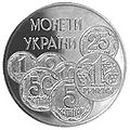 Coin of Ukraine Monety R.jpg