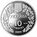 Coin of Ukraine lubka a10.jpg