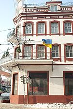 Consulate-General of Ukraine in Vladivostok.JPG