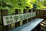 Dai Jingu(Cha Soumei)-Shrine in Yuyadani, Ujitawara, Kyoto August 5, 2018 34.jpg