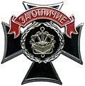 Decoration of military engineering troops for distinction.jpg