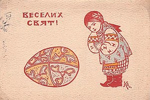 Easter Ukrainian Postcard