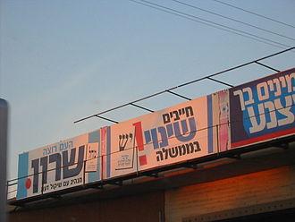 Israeli legislative election, 2003 - Image: Elections 16 2