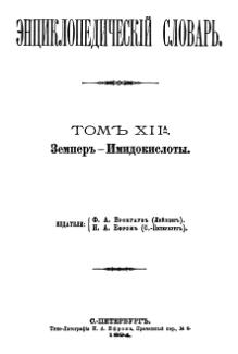 Encyclopedicheskii slovar tom 12 a.djvu