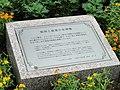 Entrance statue - Bunka Gakuen University - Shinjuku, Tokyo - DSC04737.JPG