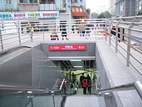 Exit E, South China Normal University Station, Guangzhou Metro.jpg