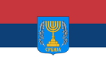 Flag of Jews in Serbia.png