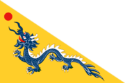 Flag of the Qing dynasty (1862-1889).png