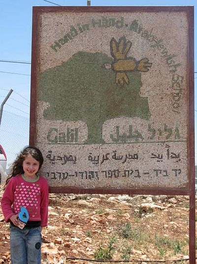 Sign in front of the Galil Jewish-Arab School, a joint Arab-Jewish primary school in the Galilee GalilSchoolSign.jpg