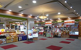Gift shops in Saga Airport February 2016.JPG