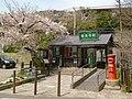 Gokurakuji Station.jpg