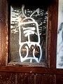 Graffiti on Axsom's Short Stop.jpg