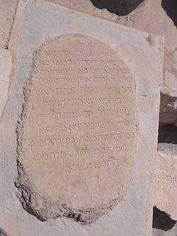 Grave of Yonaj Moshe Navon.JPG