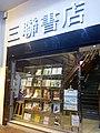 HK 香港 YL 元朗 Yuen Long 青山公路 Castle Road night shop 三聯書店 JP Books Jan 2016 Lnv2.jpg