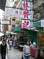 HK Central Wing Kut Street 28 noon Wong Kee Wholesale n Export 永吉利商業大厦.JPG
