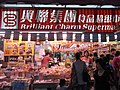 HK Kwun Tong evening 瑞和街 Shui Wo Street market 興聯集團 Brilliant Charm Supermarket food group visitors.JPG