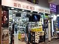 HK TST 尖沙咀 Tsim Sha Tsui 海防道 Haiphong Road CD DVD shop night July 2020 SS2 08.jpg