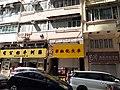 HK YTM 佐敦 Jordan Road 白加士街 Parkes Street building shops 柯士甸道 Austin Road February 2020 SS2 10.jpg