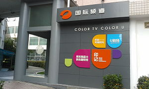 Hunan Broadcasting System - Office of Hunan Television World