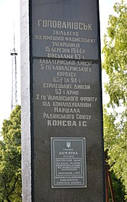 Holovanivsk Centre (Lenina str.) Memorial Sign in Honour of 30th Anniversary of Reveal of Holovanivsk in WW2 02 (YDS 0651).jpg