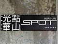 Huashan Spot Theater plate 20160430.jpg