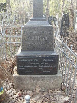 Baikove Cemetery - Image: Hvojka Vіkentіj mogila
