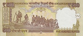 India 500 INR, MG series, 2014, reverse.jpg