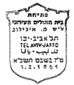 Israel Commemorative Cancel 1961 Inauguration of the Municipal Ikhilov Hospital.jpg