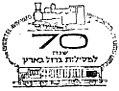 Israel Commemorative Cancel 1963 70th Anniversary of Railways in Israel.jpg