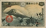Japanese government small-face-value paper money 50 Sen (Fuji-Sakura) - front.jpg
